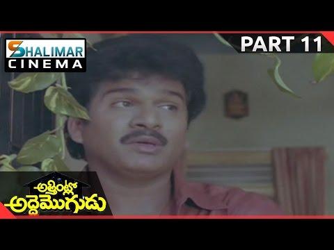 Atta Intlo Adde Mogudu Movie || Part 11/11 || Rajendra Prasad, NIrosha || Shalimarcinema