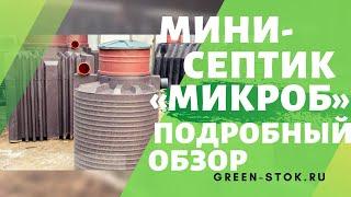 Септик Микроб (Мини Танк). Самая дешевая автономная канализация! Плюсы и минусы! Обзор!