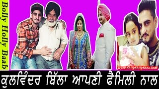 Kulwinder billa | with family | wife | mother | father | childhood pics | new songs | movies | wiki