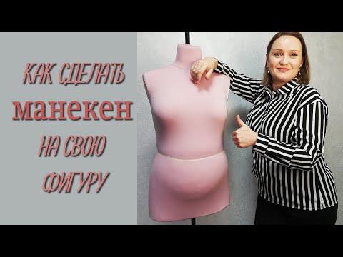 Как самой сделать манекен для шитья