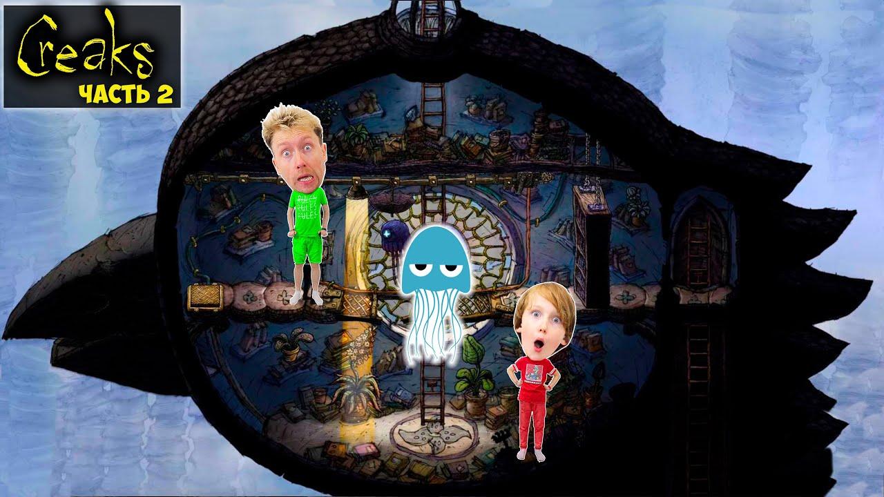 КТО КОГО ? Жестянка ПРОТИВ медуз ! Creaks ПРОХОЖДЕНИЕ игры головоломки ! Часть 2