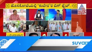 Karnataka Bypolls; Discussion On By-Elections To 15 Assembly Constituencies (Part 3)
