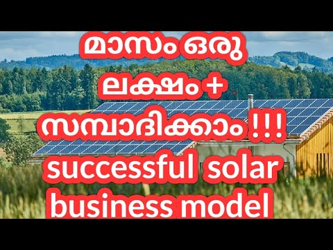 Solar energy based Business | New business model |the brighter