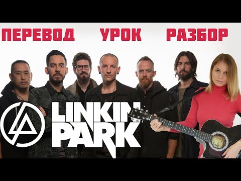 О чем поют Linkin Park? Перевод и разбор: Numb, In The End, One More Light, What I've Done...