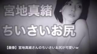 【画像】宮地真緒さんのちいさいお尻が可愛いw チャンネル登録お願いし...