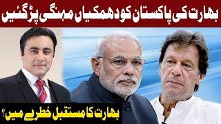 Express News Special Transmission Over Pakistan India Conflict   19 February 2019   Express News