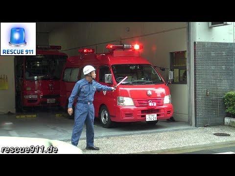 [Japan] Command van Tokyo Fire Department Akasaka Fire Station