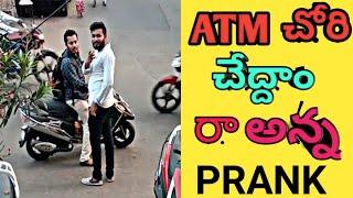 ATM chori prank in telugu | dare series | Telugu pranks | funny parnk in telugu | pranks in telugu