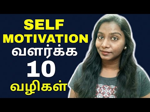 How To Be Self Motivated? 10 Self Motivation Tips (Tamil)