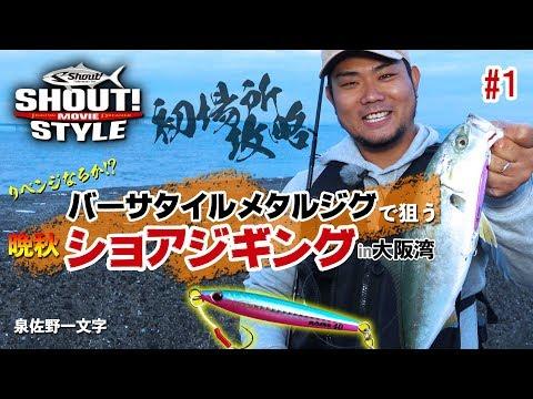 大阪湾、秋の沖堤防でRAISE(レイズ)を使ったショアジギングin泉佐野一文字#1