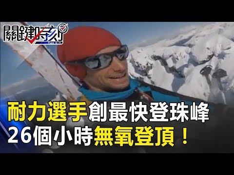 逆天挑戰!劃時代耐力選手創最快登珠峰紀錄26個小時無氧登頂! 關鍵時刻 20171020-3 王瑞德