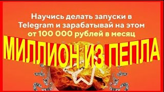 Мільйон з Попелу. Заробляй від 100 000 Рублів на Місяць на Запусках у Телеграм