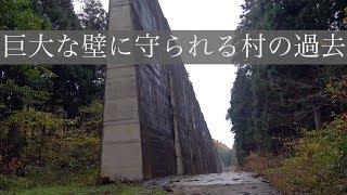 B級スポットに秘められた過去を調査する『福井県巨大雪崩防護擁壁』