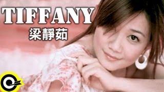 梁靜茹 Fish Leong【Tiffany】Official Music Video thumbnail