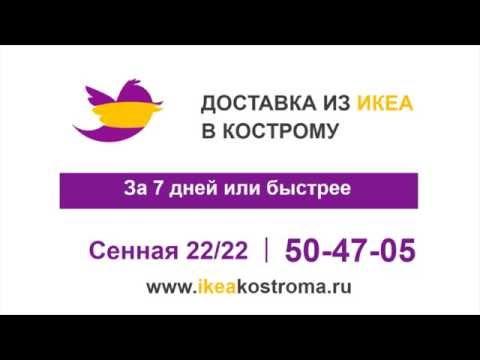 видео: Доставка лайт - доставка товаров ИКЕА в Кострому