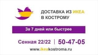 Доставка лайт - доставка товаров ИКЕА в Кострому(, 2015-05-09T21:21:08.000Z)