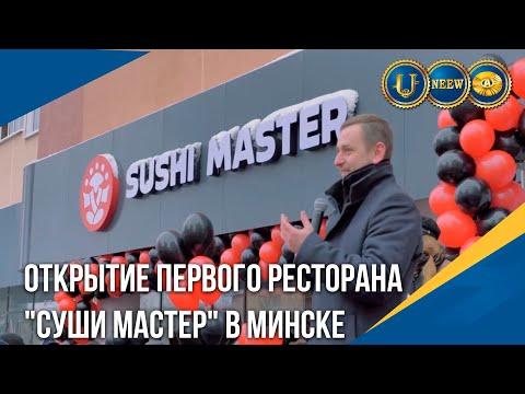 """Открытие первого ресторана """"Суши Мастер"""" в Минске   Отзывы первых посетителей ресторана"""