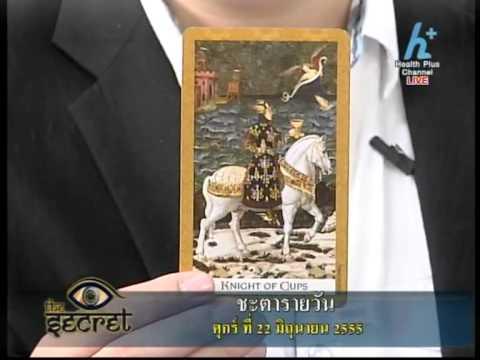 The Secret 22-06-55_B1