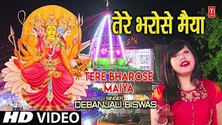 तेरे भरोसे मैया Tere Bharose Maiya I DEBANJALI BISWAS I New Latest Full HD Video Song