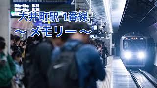 【高音質】りんかい線 大井町駅 期間限定発車メロディ 「メモリー、スキンブルシャンクスー鉄道猫」