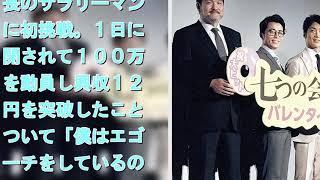 野村萬斎「僕はエゴサーチをしているので、ネットでの評判は聞いていま...