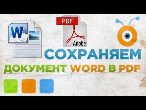 Вопрос: Как сохранить документ в Microsoft Word?