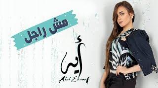 Aya Abd Elraouf - Mish Ragel ( Exclusive Music Video ) |  أيه عبد الرؤوف - مش راجل