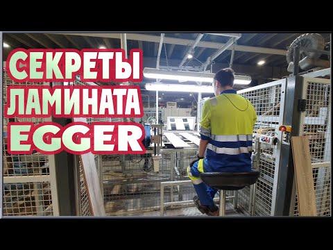 ЛАМИНАТ EGGER. РАССКРЫВАЕМ СЕКРЕТЫ. Завод Egger -из чего делают ламинат