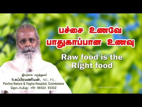 பச்சை உணவே பாதுகாப்பான உணவு | இயற்கை மருத்துவம் | Raw Food is Right Food