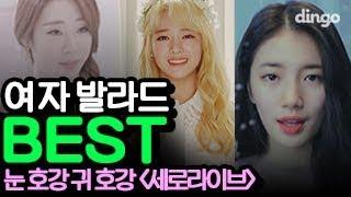 여자 감성 발라드 베스트 노래 14곡 모음.zip [세로라이브 연속듣기 1시간] Best Female Ballads Top14