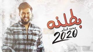 محمد السالم - بطلنه ( حصريا )  ألبوم محمد السالم 2020