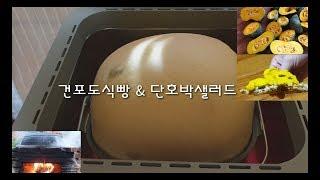 #홈베이킹#단호박샐러드/제빵기로 만든 식빵/raisin…