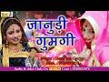 Download राजस्थानी dj सांग   Janudi Gumgi   New Marwadi Rajsthani Dhamaka  Dewaram gurjar  Rajasthan Hits MP3 song and Music Video