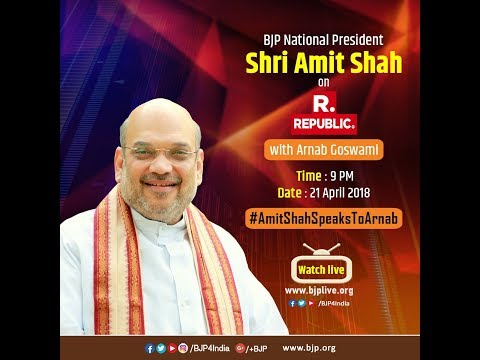 Shri Amit Shah's interview with Arnab Goswami on Republic TV #AmitShahSpeaksToArnab