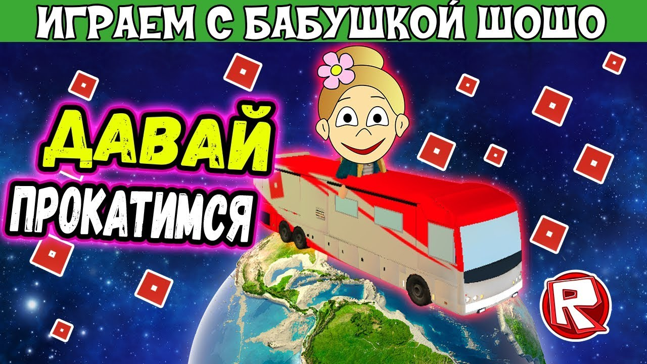 Путешествие на супер АВТОБУСЕ роблокс / Играю в Ro-Trip ...