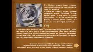 Климент Аркадійович Тімірязєв - вчений зі світовим ім'ям