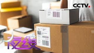 《夜线》 神秘失踪的包裹:快递点包裹连续丢失 警察调查时嫌犯竟然主动送上门来 | CCTV社会与法
