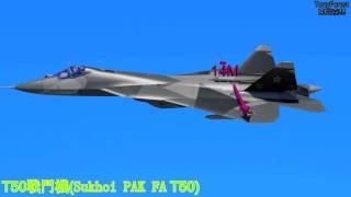 世界最強戰鬥機1-5