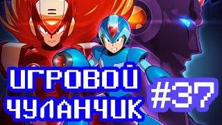 Игровой Чуланчик #37 — Megaman X (часть 1)