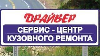 Драйвер профессиональная полировка покраска Харьков низкие цены автомобилей качественная