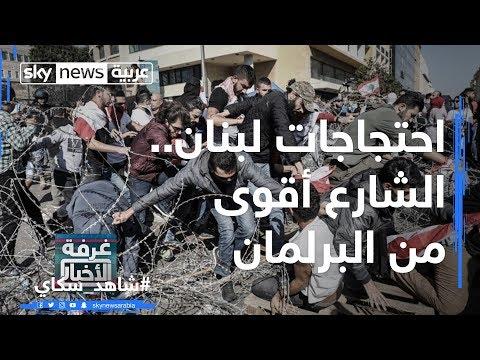 احتجاجات لبنان..   الشارع أقوى من البرلمان  - نشر قبل 6 ساعة