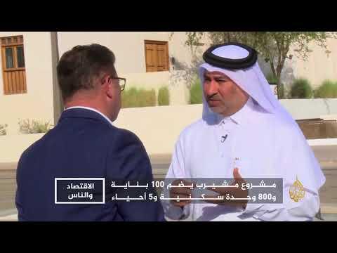 الاقتصاد والناس- مشيرب قلب الدوحة.. ذروة التكنولوجيا وروح تراثية  - 18:21-2017 / 12 / 16
