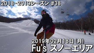スノー2018-2019シーズン38日目@Fu'sスノーエリア】 今日もお初のゲレ...