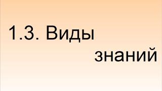1.3. Виды знаний
