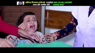 New Nepali Song 2018/2074 l Aamako Kakha l Laxmi Tuladhar