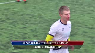 Обзор матча  SKYUP A RL NES   VPK GROUP SFCK Street Football Challenge Kiev