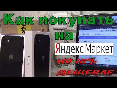 Как покупать на Яндекс Маркете. Как я купил Айфон 11 на 10% дешевле обычной цены.