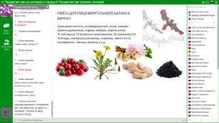 ACCELER8 Новый продукт компании Bepic Андреева Надежда