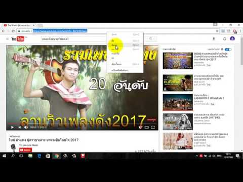 วิธีดาวน์โหลด Youtube Dowload HD