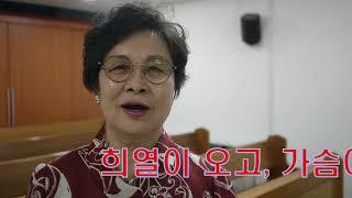 용두동 교회 110주년 음악회 예고편